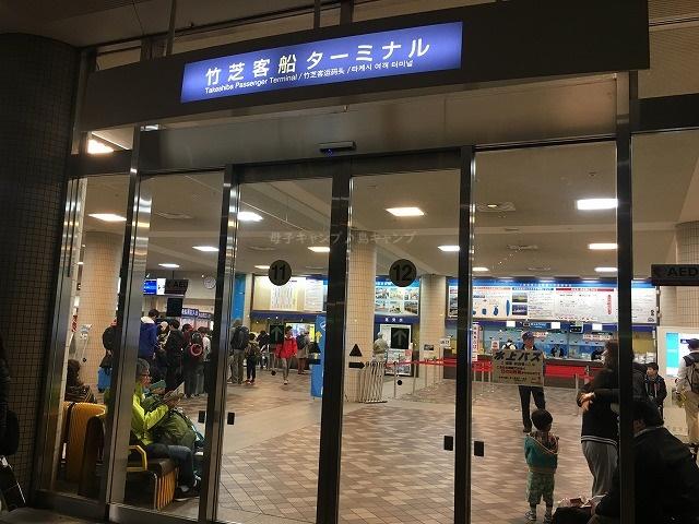 竹芝桟橋ターミナル