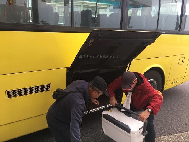 大島バス荷物
