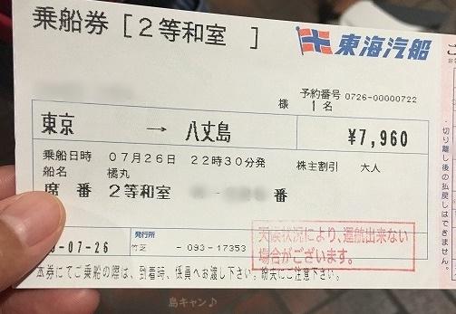 東海汽船チケットに制限スタンプ