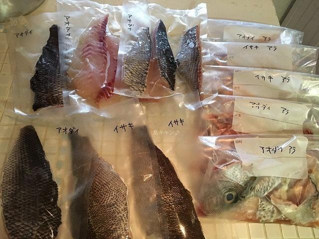 魚真空パック