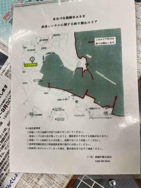 真鶴港釣り禁止エリアマップ