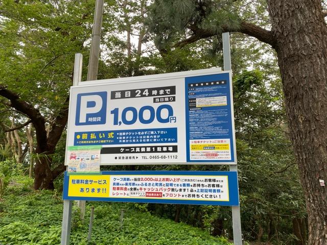 真鶴キャンプ場近くの有料駐車場