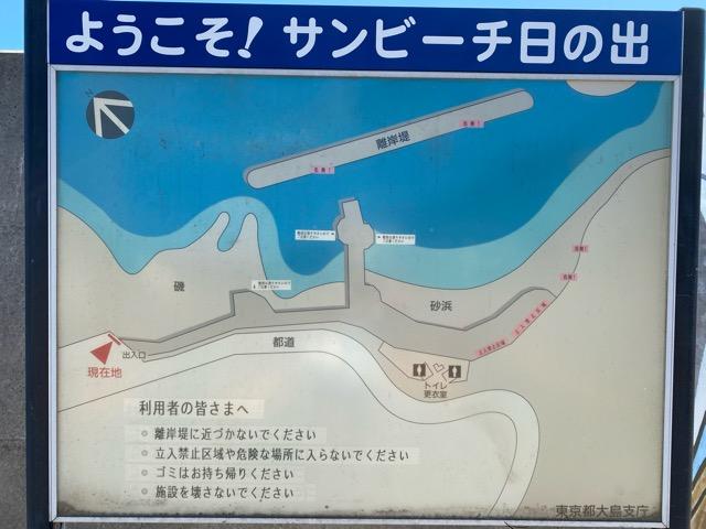 大島ようこそサンビーチへ!