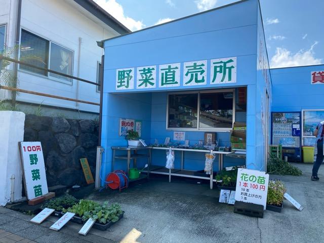元町港野菜直売所